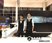 调酒师亚博yabo官网-顺徳庆丰路顺捷豹路虎4S店客户答谢会调酒活动