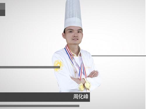 周化峰【烘焙教师】