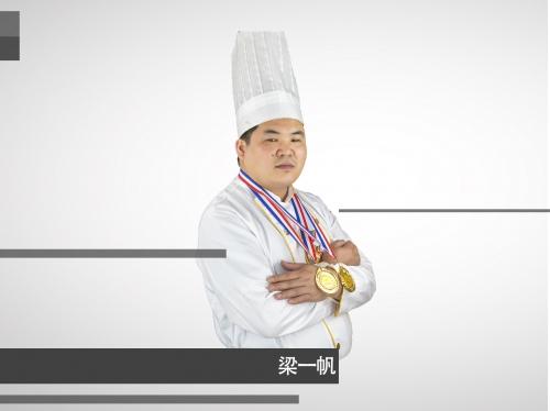 梁一帆【烘焙教师】