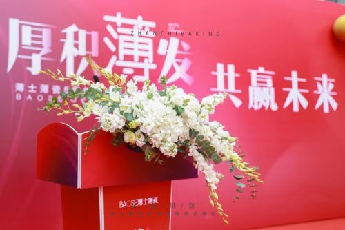 烘焙亚博yabo官网--佛山禅城南庄BAOSE 薄士陶瓷五周年盛世庆典暨展厅开业仪式